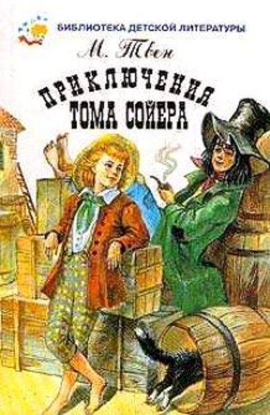 Иллюстрации к книге Марк Твен - Приключения Тома Сойера