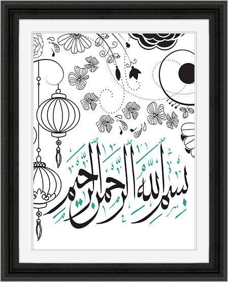Bismillah ir-Rahman ir-Rahim Instant by MyButterflyGallery