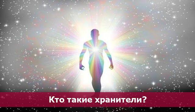 Кто такие хранители? - Эзотерика и самопознание