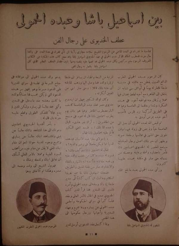 Pin By Fady Phillip On Egyptian Newspapers Royal Family Royal