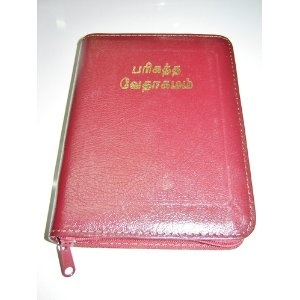 The HOly Bible Tamil - O.V. (New Font) Pocket Size / Z10TAMI041 / Quality Burgundy Leather Bound with Zipper and Golden Gilted Edges and Maps $67.99