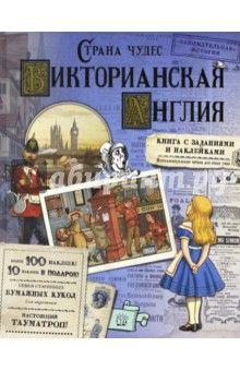 Акулова, Бунтман, Новичкова - Страна чудес. Викторианская Англия обложка книги