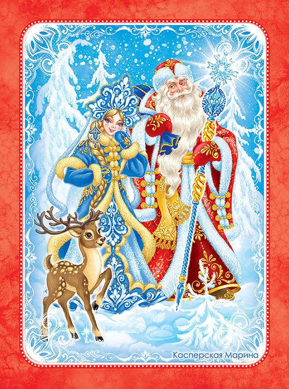 Посмотреть иллюстрацию Касперская Марина - Снегурочка и дед Мороз (Новый год).