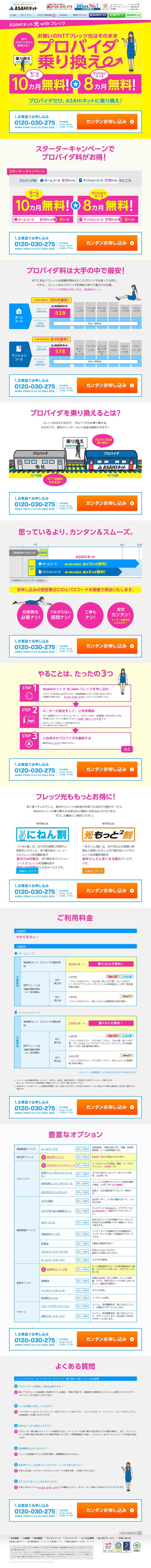 Website 'http://asahi-net.jp/service/norikae/' snapped on Snapito!