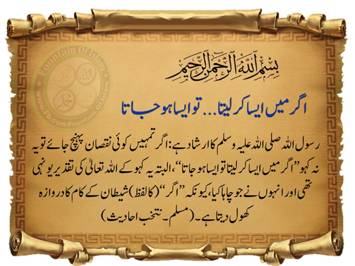 islamic,urdu hadees,urdu artical,: Hadees-e-Nabvi - s.a.w