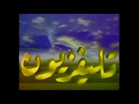 The Basement Tapes   Ed Kramer    Saudi Arabia University Animated logo for a Saudi Arabian university which the client couldn't use because of a cultural misunderstanding. Animated by Ed Kramer on Scanimate at Image West in 1982. Would appreciate a translation if anyone knows Arabic. Thanks!