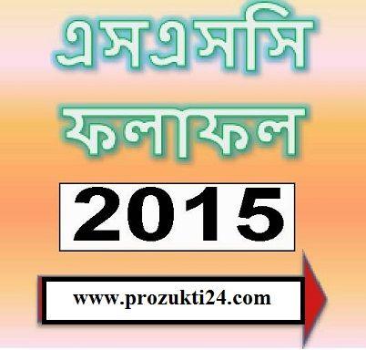 SSC exam result 2015 (www.educationboardresults.gov.bd)