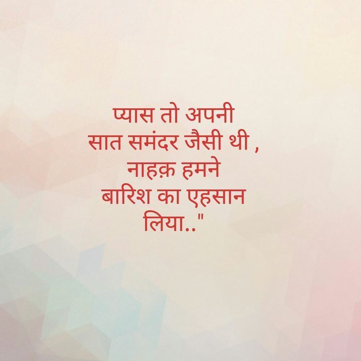 Best 25+ Hindi Quotes On Love Ideas On Pinterest