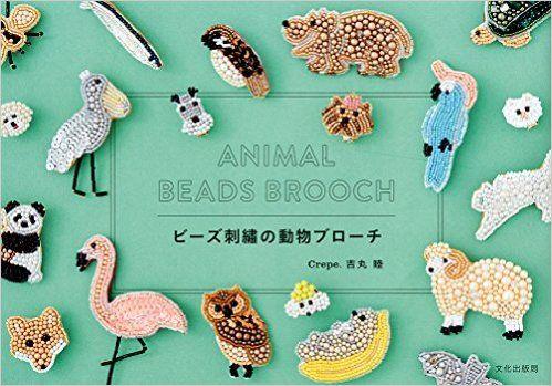 Bead embroidery of animal brooch   Mutsumi Yoshimaru Crepe.   Book - mail order   Amazon.co.jp