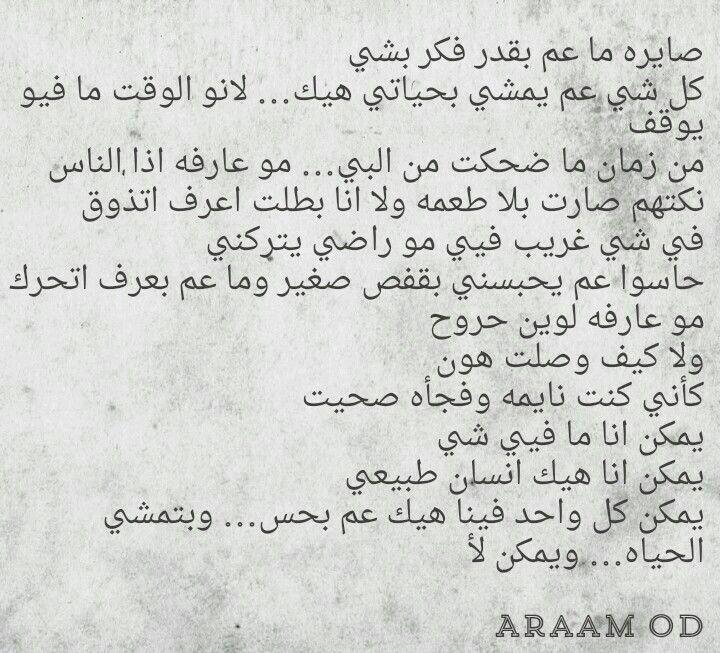 #عربي #عربيات #كلمات