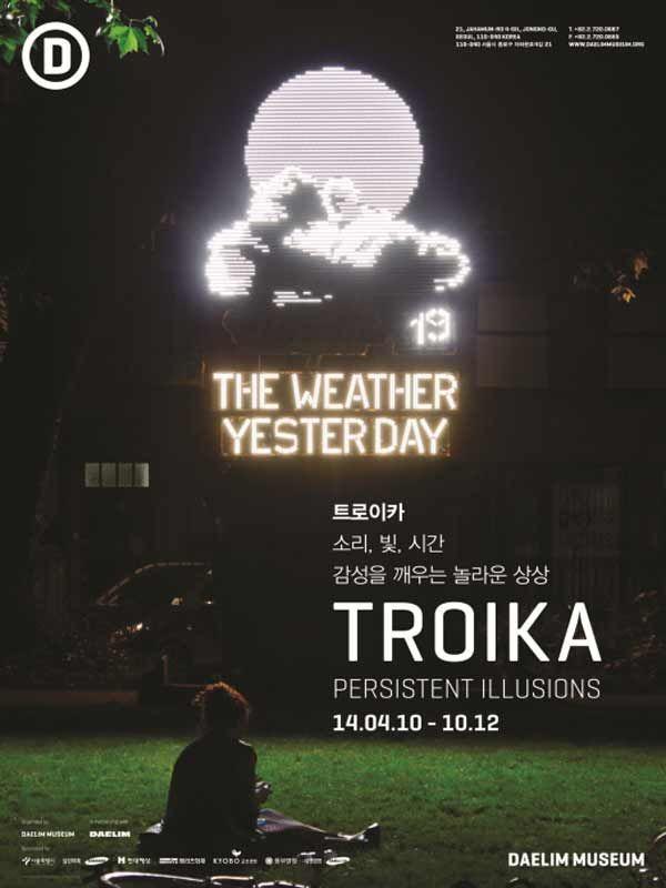 트로이카 : 소리, 빛, 시간 – 감성을 깨우는 놀라운 상상 http://misulgwan.com/?p=14276