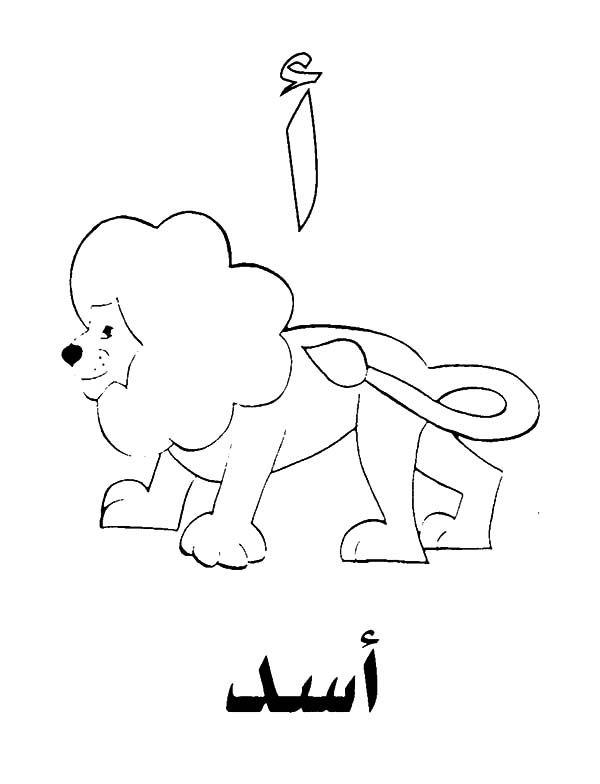 Arabic Alphabet Alif For Lion Coloring Pages Best Place To Color Arabic Alphabet Alphabet Coloring Pages Arabic Alphabet For Kids