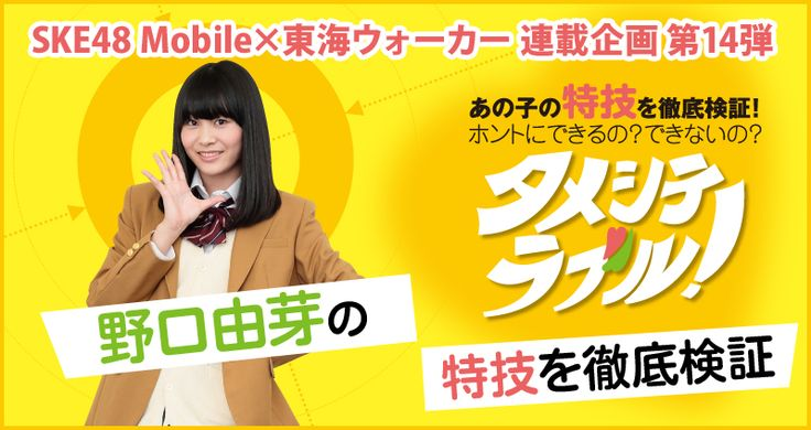 【SKE48×東海ウォーカー】動画企画|SKE48のアルイテラブル!タメシテラブル! http://www.ske48.co.jp/special_contents/2014_tokai_walker14/ #Yume_Noguchi