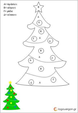 Χρωμάτισε το έλατο με τα Α Β Γ Δ  Οι μικροί μας φίλοι καλούνται να ζωγραφίσουν την εικόνα με το Χριστουγεννιάτικο δέντρο ταυτίζοντας το κάθε γράμμα του σχεδίου με το γράμμα που υπάρχει στο κάτω μέρος της σελίδας  στου οποίου αντιστοιχεί και ένα χρώμα , ενισχύοντας έτσι την ικανότητα αναγνώρισης και ανάγνωσης των κεφαλαίων γραμμάτων Α,Β,Γ,Δ.