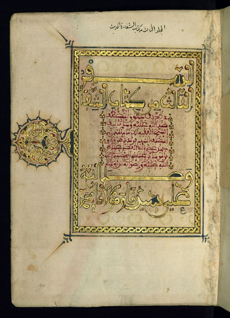 This illuminated manuscript is volume 3 of a work on the duties of Muslims toward the Prophet Muhammad known as al-Shifāʾ by ʿIyāḍ al-Yaḥṣubī (d. 544 AH / 1149 CE), Magreb