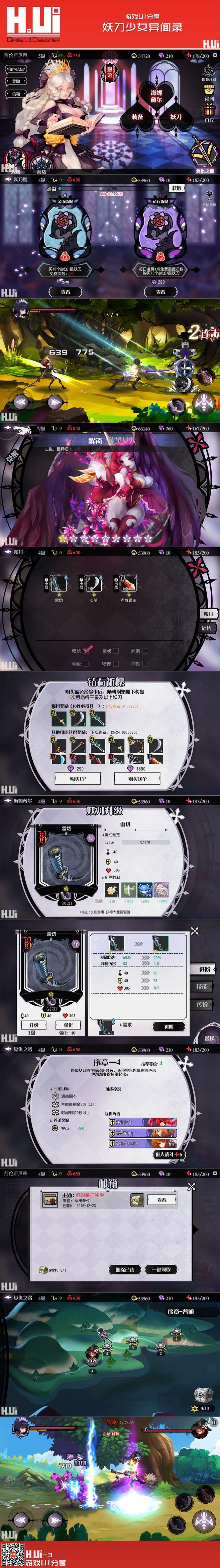 妖刀少女异闻录 手游 #游戏UI# 绘U...