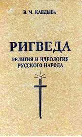 Кандыба Виктор Михайлович - Ригведа, Религия и идеология русского народа - Библиотека svitk.ru