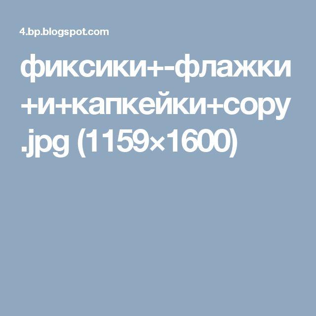 фиксики+-флажки+и+капкейки+copy.jpg (1159×1600)
