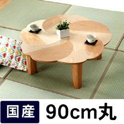 【国産】桜の木製ちゃぶ台 90cm丸<br>(ちゃぶ台/木製/丸/座卓/折りたたみ)
