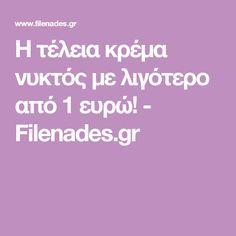 Η τέλεια κρέμα νυκτός με λιγότερο από 1 ευρώ! - Filenades.gr