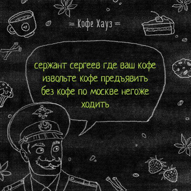 Если бы придумали «полицию #кофе»…)  #юмор #прикол #стишки #кофехауз
