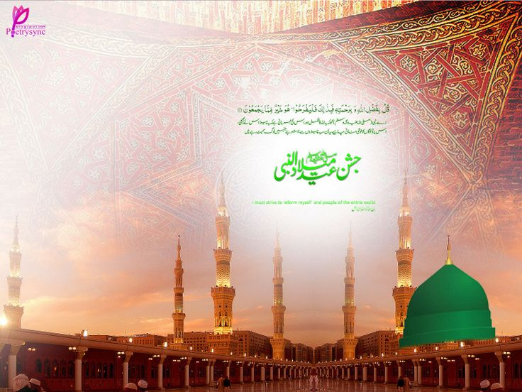 Jashan Eid Milad-Un-Nabi Wishes Card Image For Facebook Share