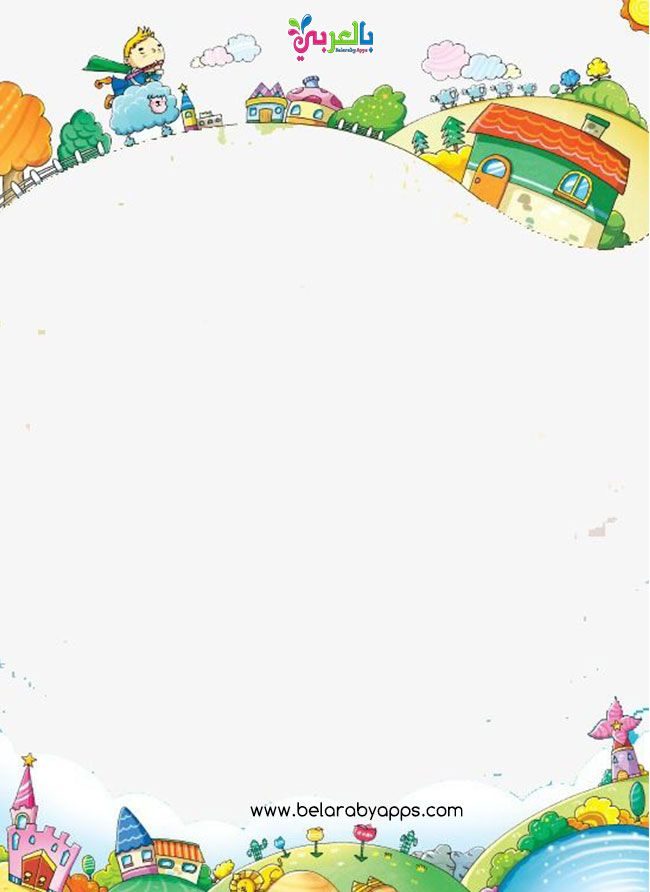 خلفيات للكتابة عليها كيوت صور اشكال جميلة مفرغة للاطفال Poster Design Kids Frame Clipart Cartoon Clip Art