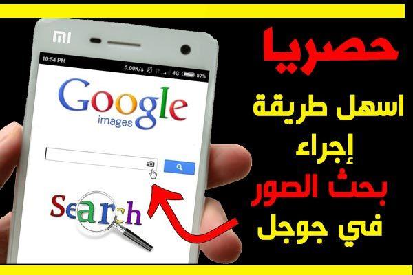 كيفية البحث بالصور في جوجل بدل النصوص والكلمات بحث بالصورة من الجوال يعد بحث بالصور من التجارب الجميلة التي قد ترغب ف Google Image Search Image Search Google