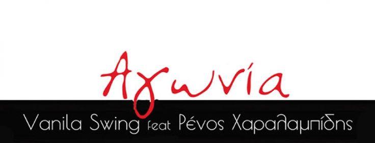 Vanila Swing feat Ρένος Χαραλαμπίδης - Αγωνία  | νέο τραγούδι