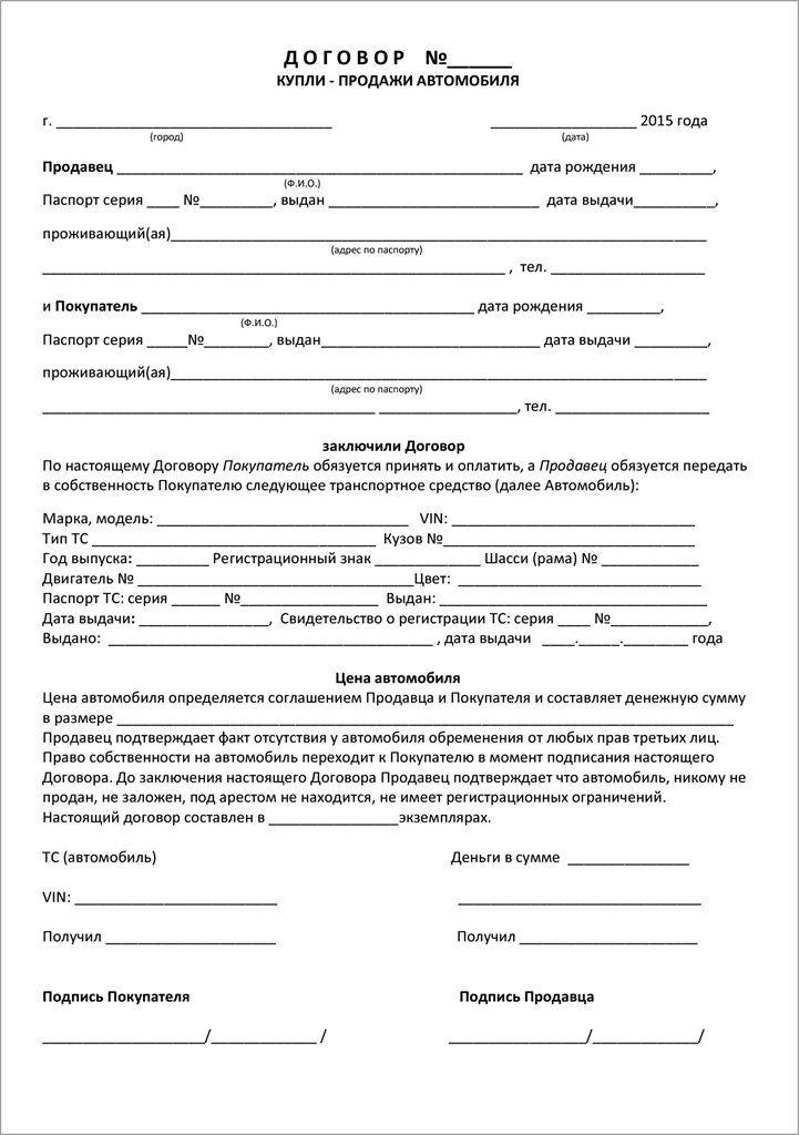 Blank-Dogovora-Kupli-prodazhi-avtomobilya.jpg (721×1024)