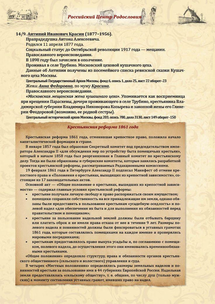 ПРИМЕР ОТЧЕТА ПЕРВОГО ЭТАПА - поколенная роспись, лист 6