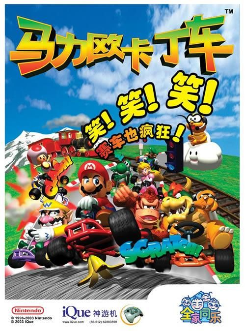A Japanese poster advertising Mario kart 64 from the official artwork set for #MarioKart64 on the #N64. #MarioKart #Mario #Nintendo64. Visit for more info http://www.superluigibros.com/mario-kart-64