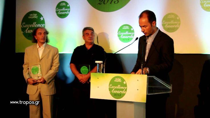 Βραβεία Excellence Awards 2013 - Tomaccini