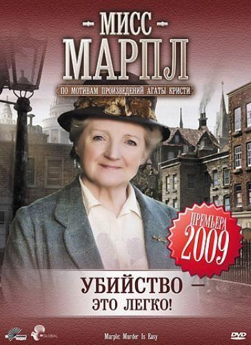 Мисс Марпл: Убийство - это легко! (2008) - смотреть онлайн