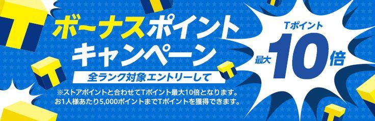 ツタヤ バナー キャンペーン - Google 検索