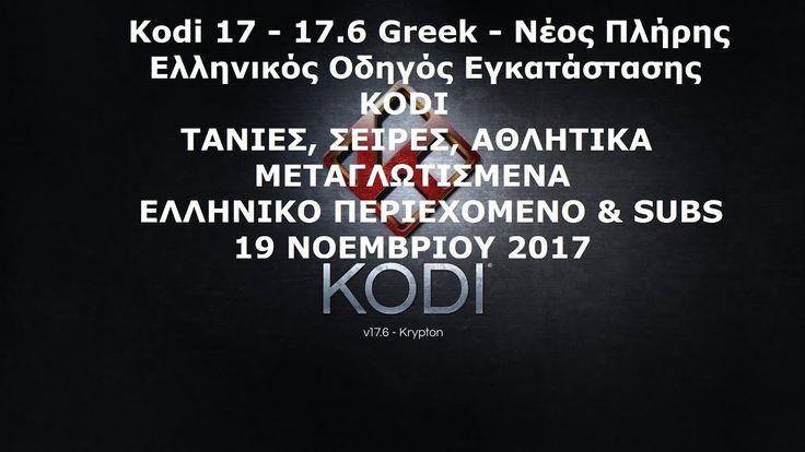 Kodi 17 - 17.6 Greek - Νέος Πλήρης Ελληνικός Οδηγός Εγκατάστασης Kodi (1...