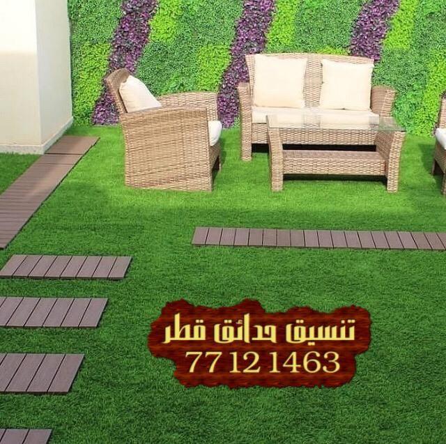 افكار تصميم حديقة منزلية قطر افكار تنسيق حدائق افكار تنسيق حدائق منزليه افكار تجميل حدائق منزلية Kids Rugs Outdoor Decor Outdoor Blanket