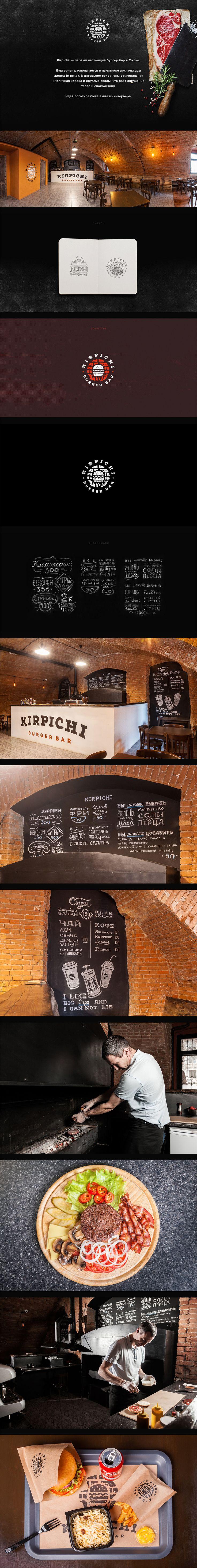 Кирпичи бургер бар, Логотип © Дмитрий Штольц