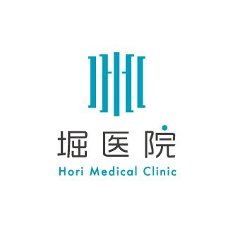 堀 医院-東京世田谷にある診療所のロゴマーク作成
