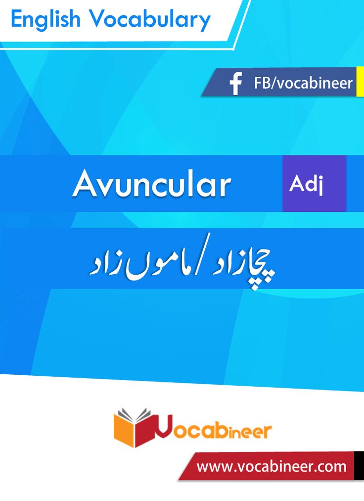 English Vocabulary with Urdu meanings for CSS pms nts and for spoken english Adv…