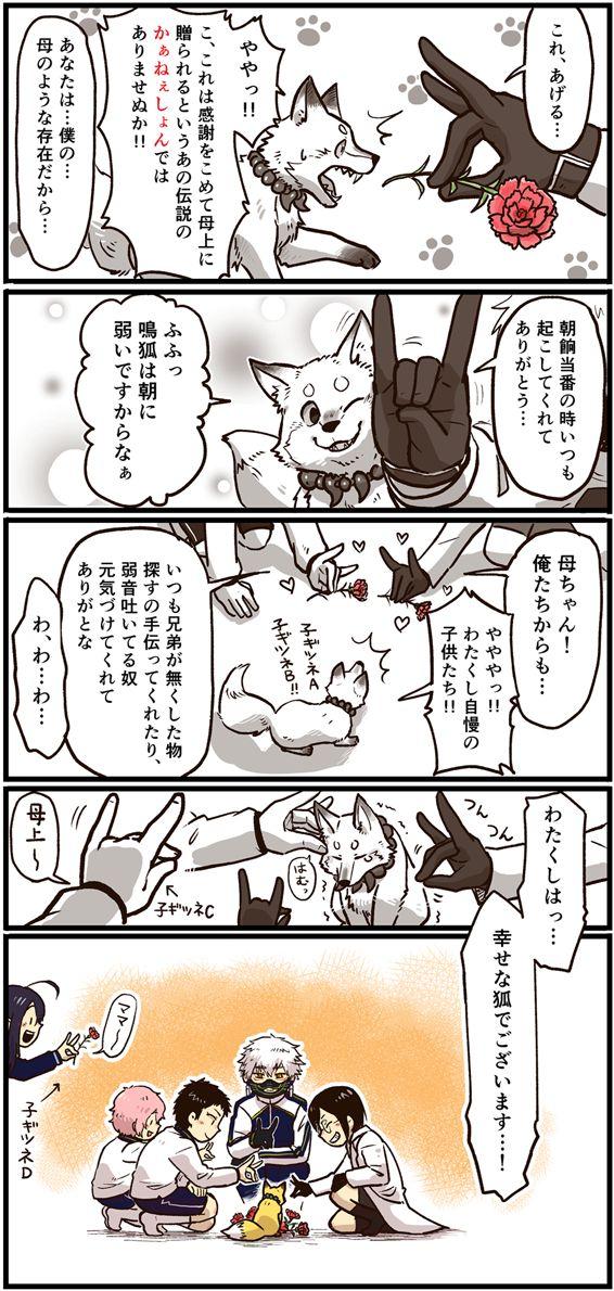 【刀剣乱舞】鳴狐「母の日…か」 : とうらぶnews【刀剣乱舞まとめ】