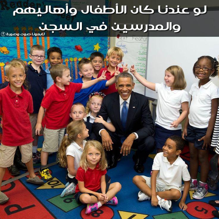 لو عندنا كان الأطفال وأهاليهم والمدرسين في السجن