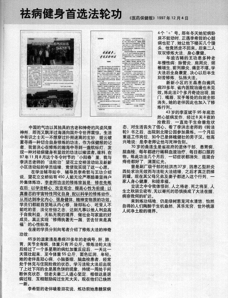 """04/12/1997: Periódico """"Medicine Health Care"""" : La primera para curarse y fortalecerse es Falun Gong."""