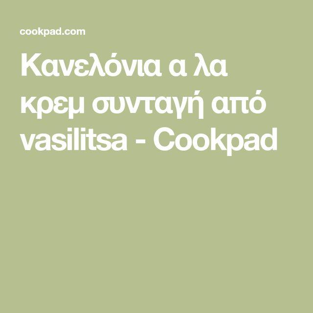 Κανελόνια α λα κρεμ συνταγή από vasilitsa - Cookpad