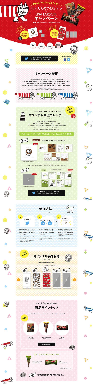 大人のアイスシリーズ×LISA LARSONキャンペーン【食品関連】のLPデザイン。WEBデザイナーさん必見!ランディングページのデザイン参考に(にぎやか系)