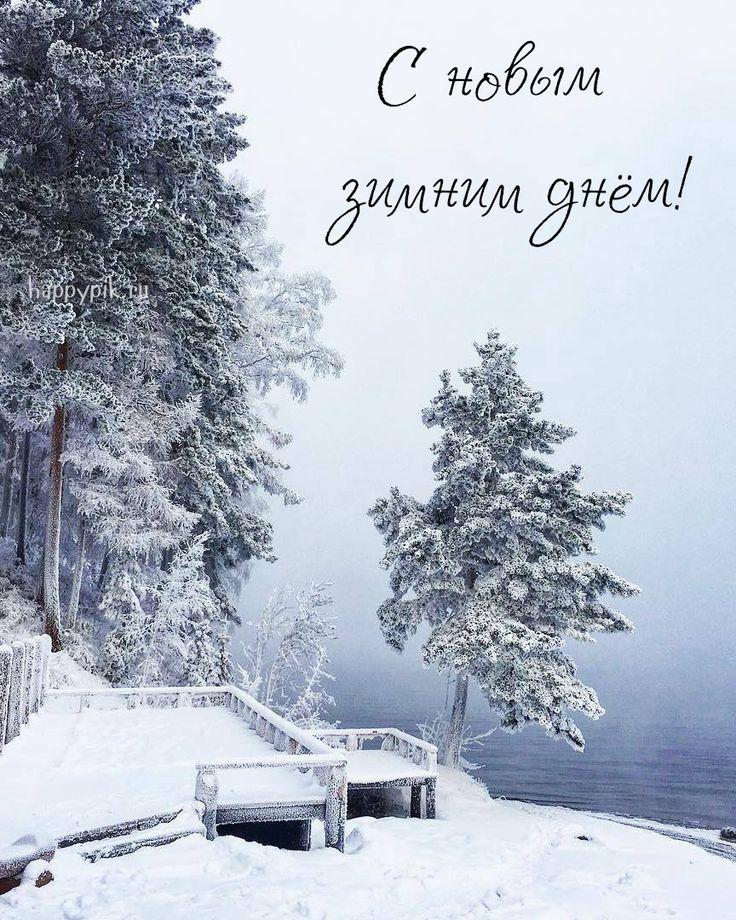 Открытки доброе утро с пожеланиями с зимним пейзажем