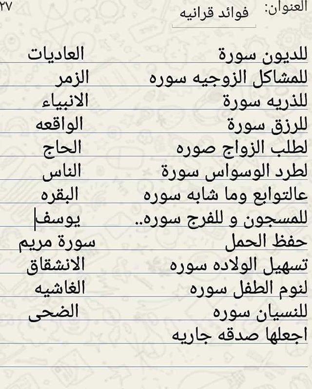 فوائد قرآنية قرأن Islamic Phrases Islam Facts Quran Quotes