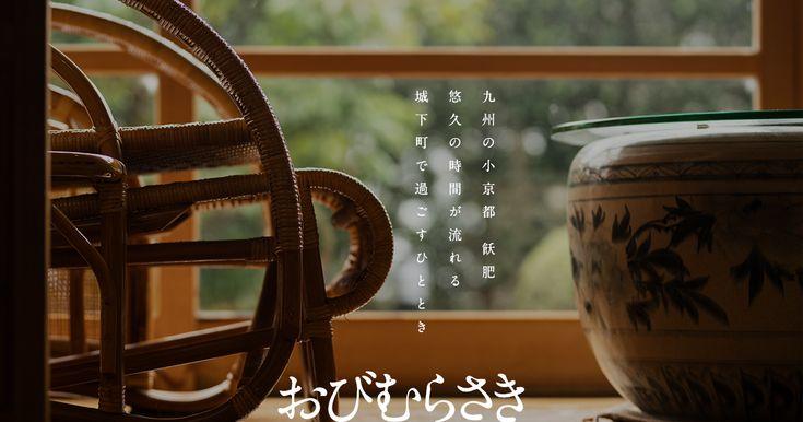 おびむらさきは、宮崎県日南市飫肥地区にある元武家屋敷をリノベーションした古民家宿です。城下町でゆったりとしたお時間をお過ごしいただけます。