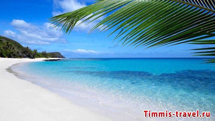 Заказывайте тур на Фиджи в нашем интернет магазине путешествий. http://timmis-travel.ru/otdyx-na-fidzhi-tury-ceny-moskva-fidzhi Отдых на Фиджи туры цены. Купить тур Москва Фиджи. Острова Фиджи, медовый месяц на райском острове Фиджи. Отзывы туристов, описание отелей. http://youtu.be/iRXBmEeaJ3w  #Timmis-Travel #TimmisTravel #Timmis #ЖивиЯрко #Фиджи #ФИДЖИ #Туризм #ТУРЫ #Fiji