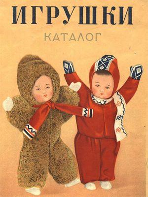 1956 Игрушки  (куклы и ёлочные игрушки). Игрушки СССР - http://samoe-vazhnoe.blogspot.ru